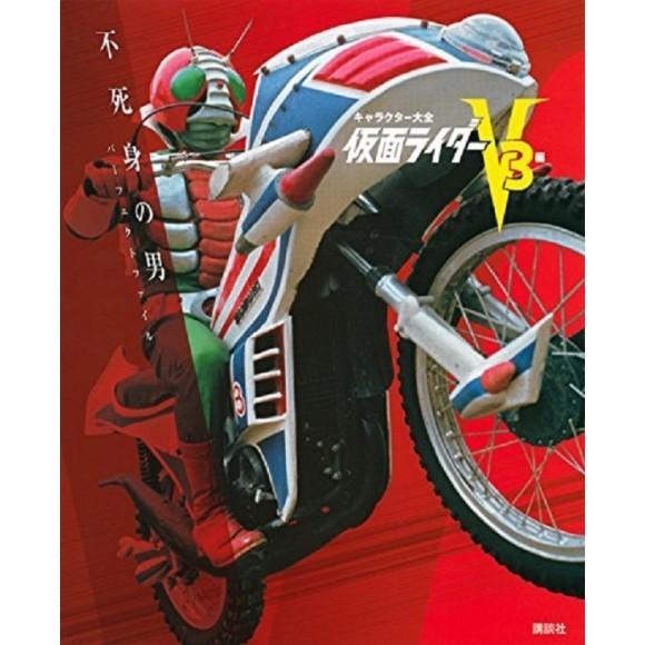 KAMEN RIDER V3 Hen Character Taizen - Fujimi no Otoko Perfect File