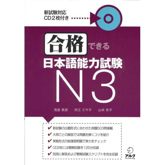 Goukaku Dekiru Nihongo Nouryoku Shiken N3