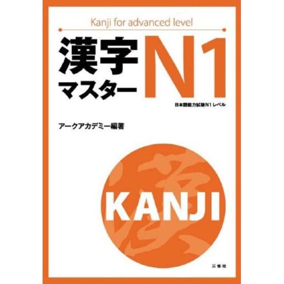 Kanji Master N1