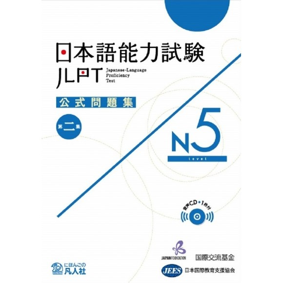 JLPT N5 - Nihongo Nouryoku Shiken Koushiki Mondaishu - 2ª Edição