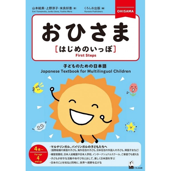 OHISAMA [First Steps] Japanese Textbook for Multilingual Children