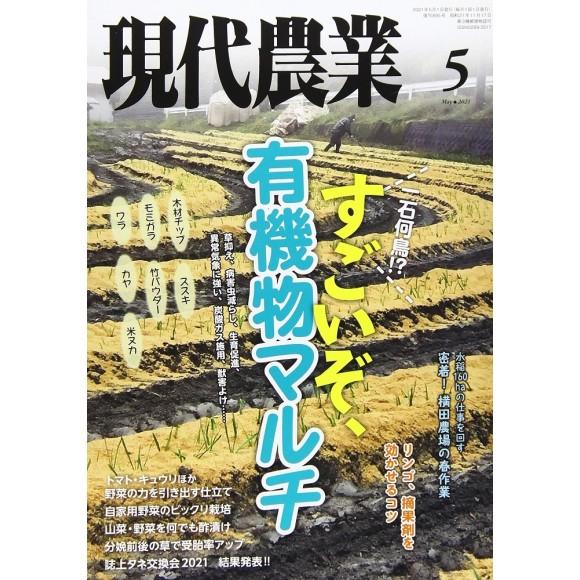 現代農業 2021年5月号 Gendai Nougyou No. 05/2021