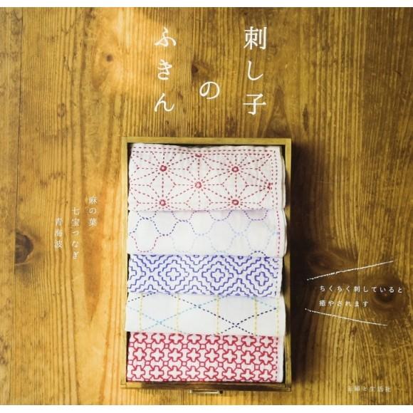 Sashiko no Fukin