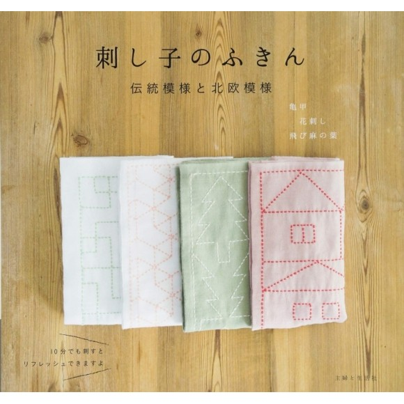 Sashiko no Fukin - Traditional and Nordic Patterns