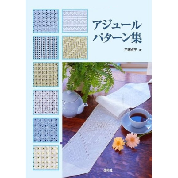 Ajour Pattern Collection (Totsuka Embroidery)