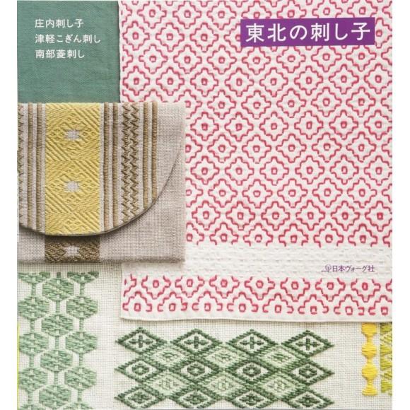Touhoku Sashiko (Totsuka Embroidery)