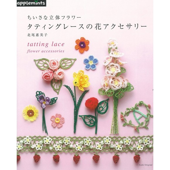 Tatting Lace Flower Accessories