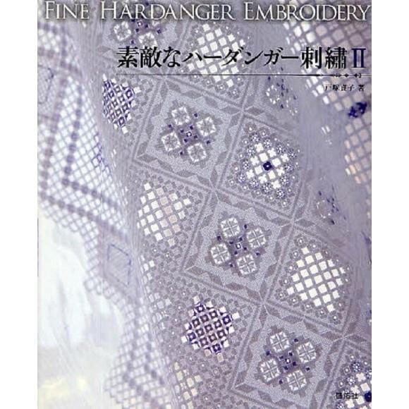 Fine Hardanger Embroidery II (Totsuka Embroidery)