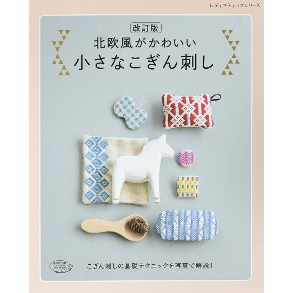 Cute Scandinavian Style - Small Koginsashi - Revised Edition