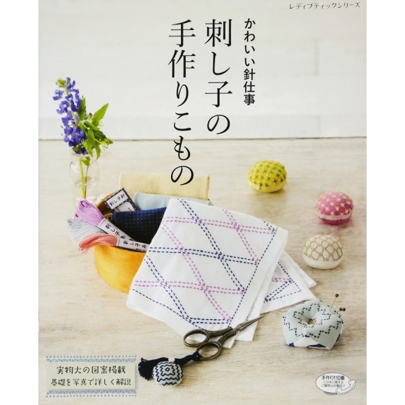Sashiko's Handmade Things