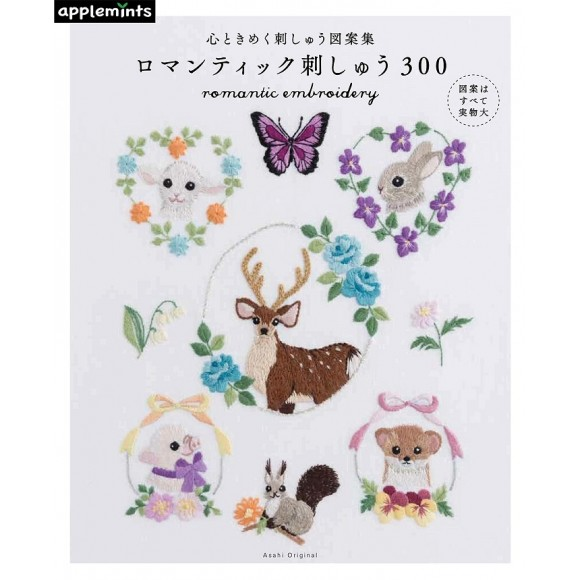 Romantic Embroidery 300