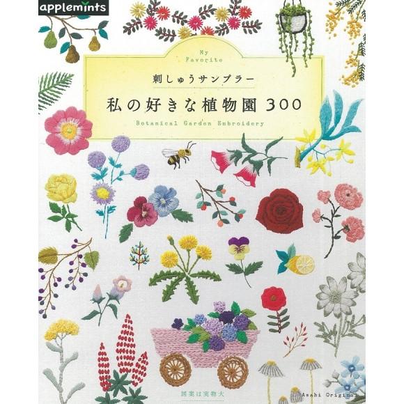 My Favorite Botanical Garden Embroidery 300