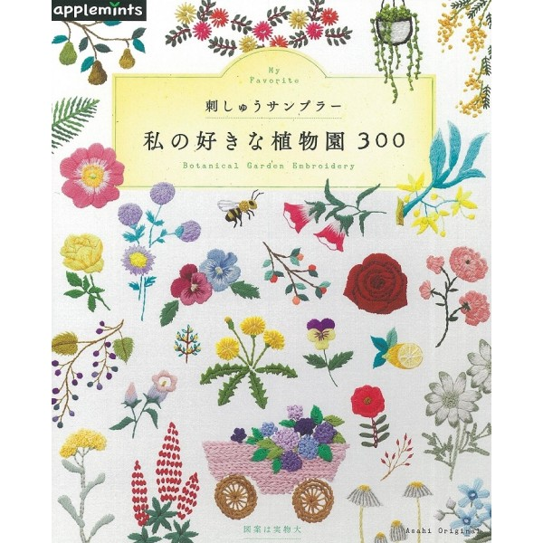 My Favorite Botanical Garden Embroidery 300