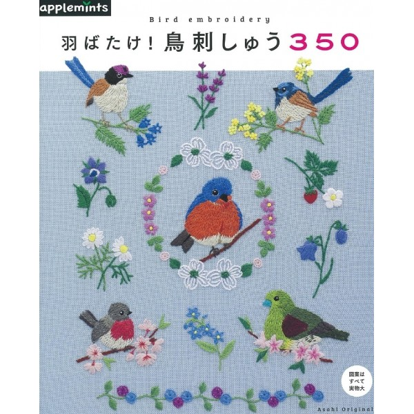 Wings! Birds Embroidery 350