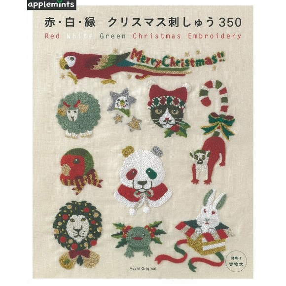 Red, White, Green Christmans Embroidery 350