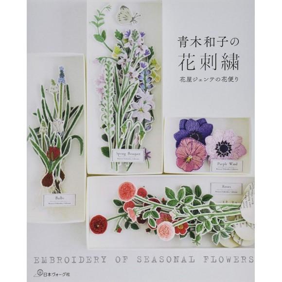 Kazuko Aoki - Embroidery of Seasonal Flowers