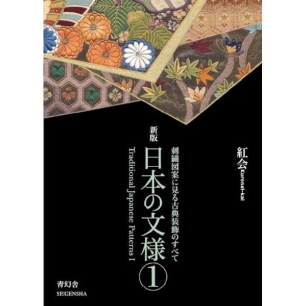 Traditional Japanese Patterns 1