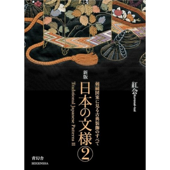Traditional Japanese Patterns 2