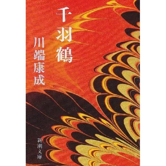 Senbazuru - Edição em Japonês