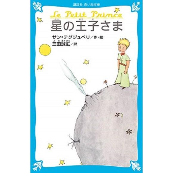 Hoshi no Oujisama - Le Petit Prince - Tsubasa Kadokawa Bunko - Em Japonês
