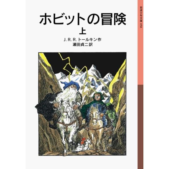 Hobitto no Bouken vol. 1 - O Hobbit traduzido para o japonês