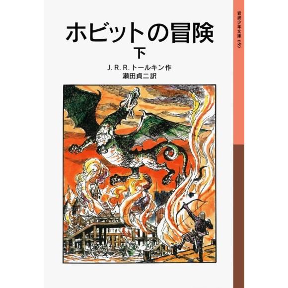 Hobitto no Bouken vol. 2 - O Hobbit traduzido para o japonês