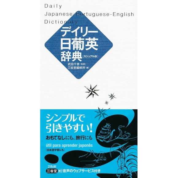 Daily Japanese - Portuguese - English Dictionary