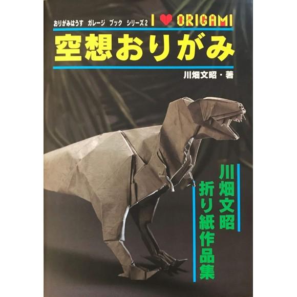 Origami Fantasy - Origami House Garage Book Series 2