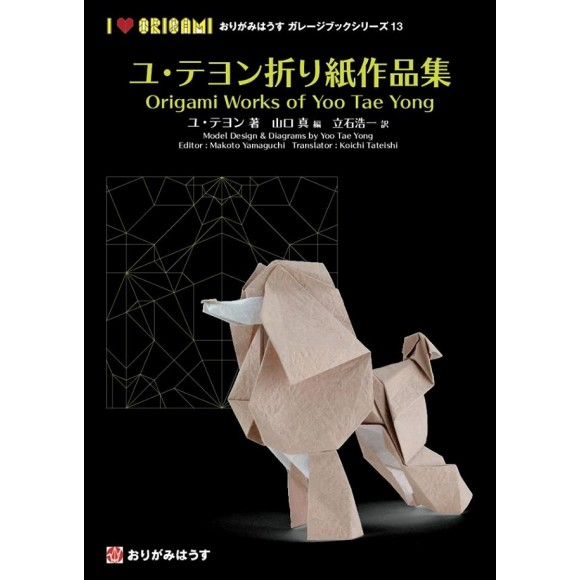 Origami Works of Yoo Tae Yong - Origami House Garage Book Series 13