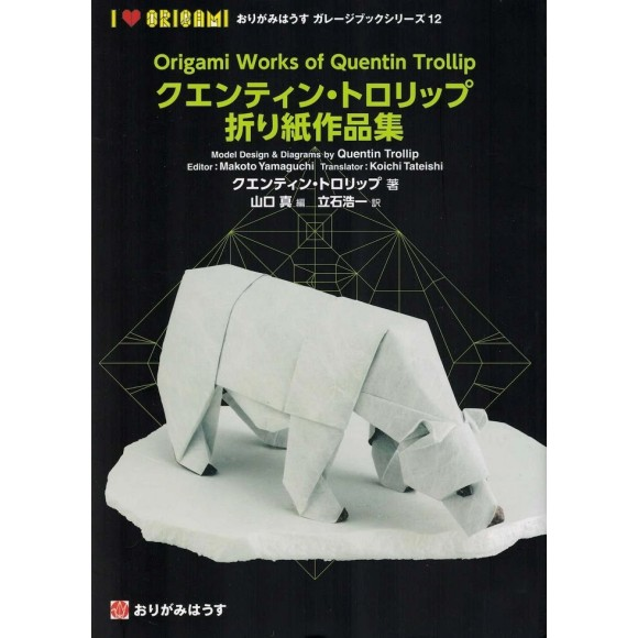 Origami Works of Quentin Trollip - Origami House Garage Book Series 12