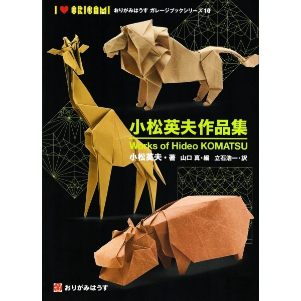 Works of Hideo Komatsu - Origami House Garage Book Series 10