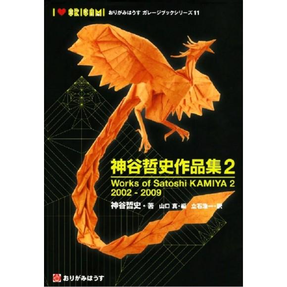 Works of Satoshi Kamiya 2 2002 - 2009 - Origami House Garage Book Series 11