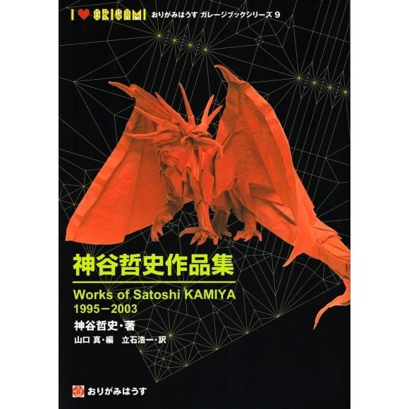 Works of Satoshi Kamiya 1995 - 2003 - Origami House Garage Book Series 9
