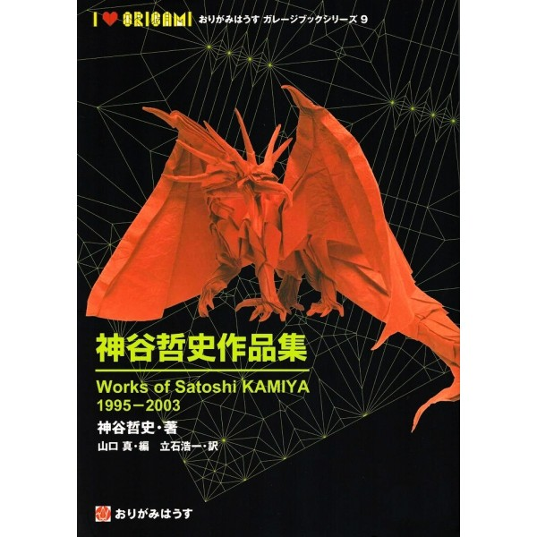Works of Satoshi Kamiya 1995 - 2003 - Origami House Garage Book Series 9