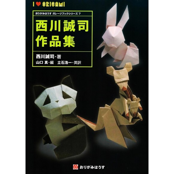 Works of Seiji Nishikawa - Origami House Garage Book Series 7