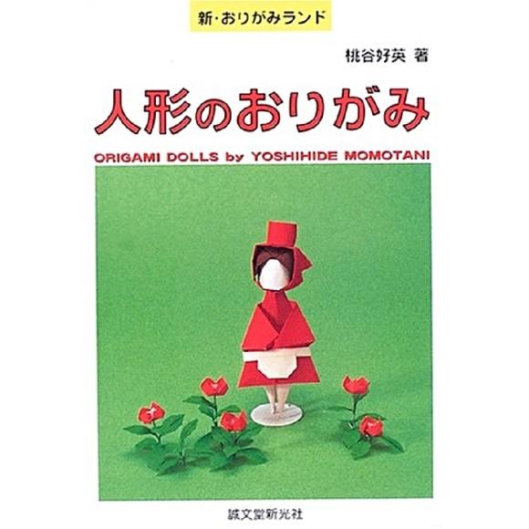 Origami Dolls