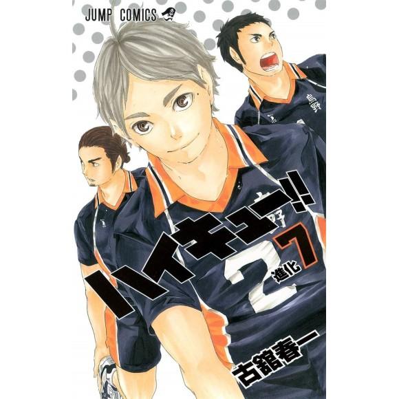 HAIKYUU!! vol. 7 - Edição Japonesa