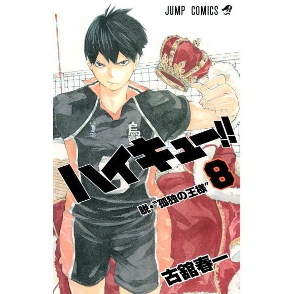 HAIKYUU!! vol. 8 - Edição Japonesa