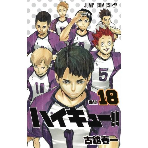 HAIKYUU!! vol. 18 - Edição Japonesa