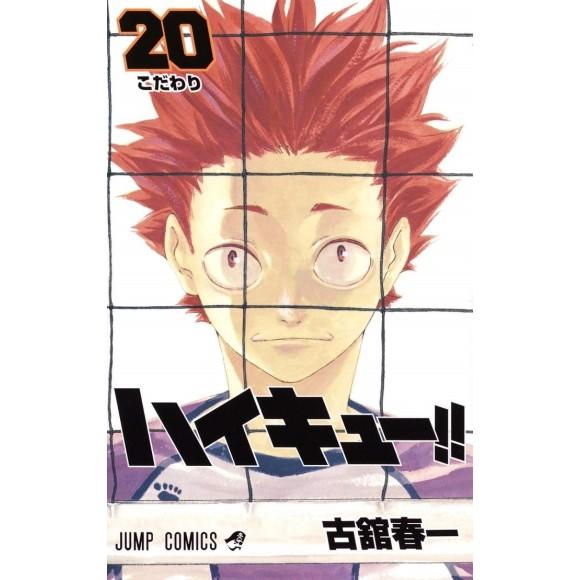 HAIKYUU!! vol. 20 - Edição Japonesa