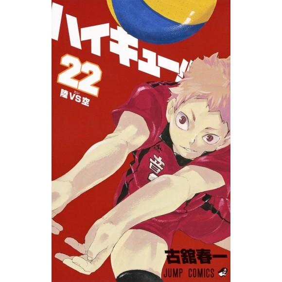 HAIKYUU!! vol. 22 - Edição Japonesa