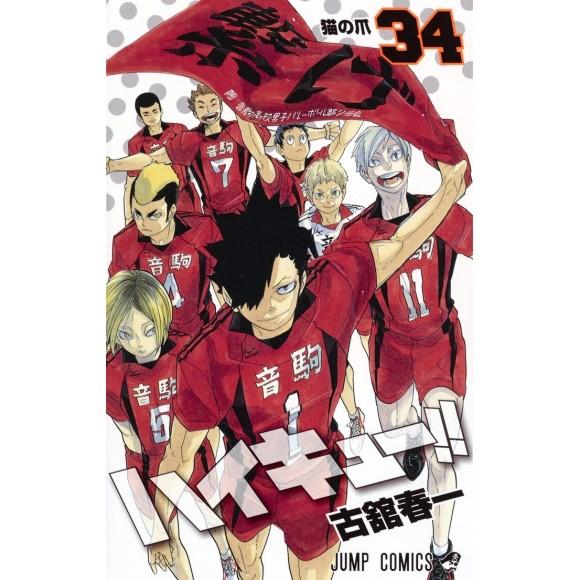 HAIKYUU!! vol. 34 - Edição Japonesa