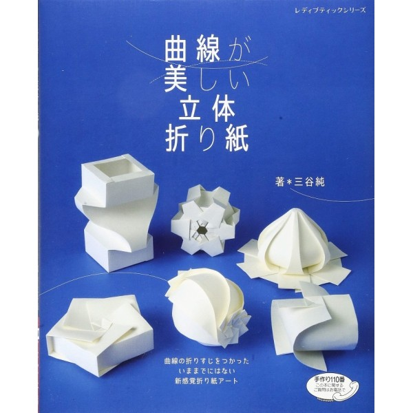 Three Dimensional Origami with Beautiful Curves
