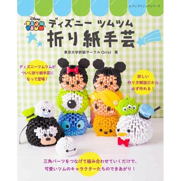 DISNEY Tsum Tsum Origami Handicraft