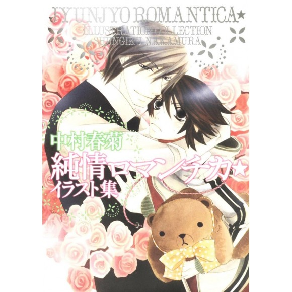 JUNJOU ROMANTICA - Illustration Collection