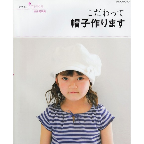 Kodawatte Boushi Tsukurimasu