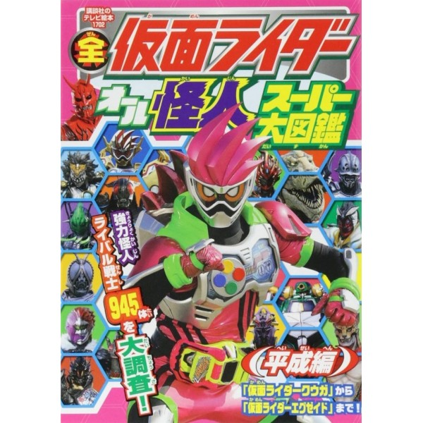 All KAMEN RIDER - All Kaijin Super Encyclopedia Heisei-hen