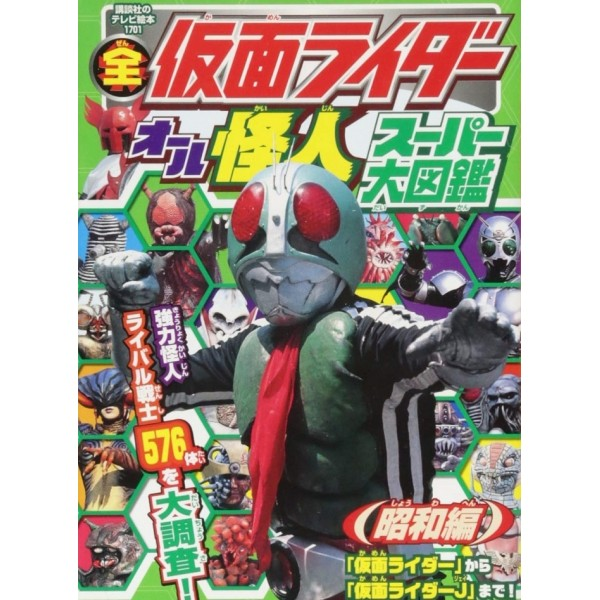 All KAMEN RIDER - All Kaijin Super Encyclopedia Showa-hen