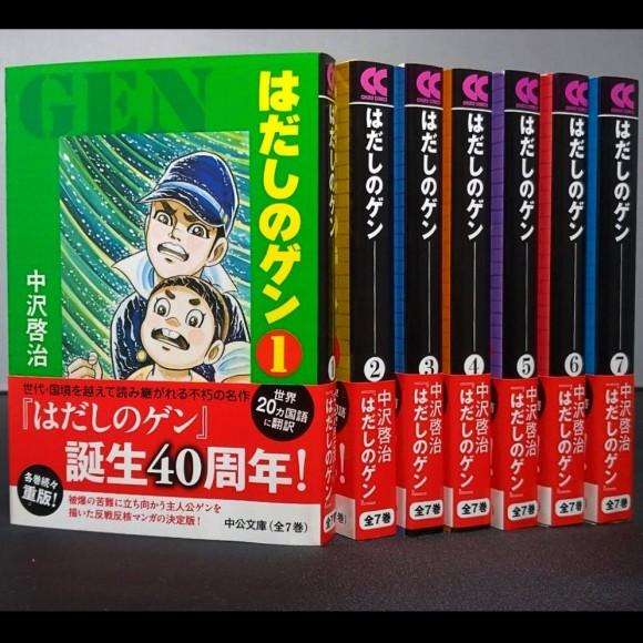 HADASHI NO GEN vols. 1 ao 7 - Coleção Completa - Edição Japonesa