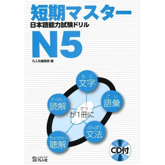 Tanki Master JLPT Drill N5 - Em Japonês